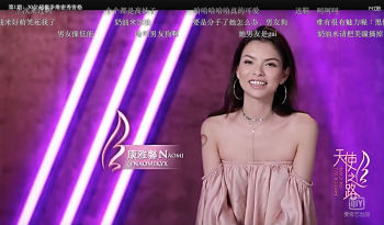 Chinese contestant Naomi on the show, Road to the Runway.