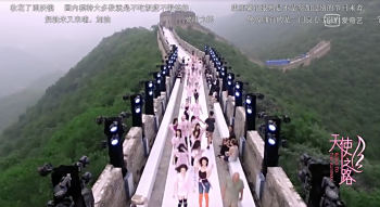 The first episode of Road to the Runway featured a catwalk competition on the Great Wall of China.