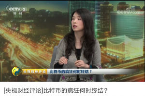 China's Financial Channel Reports that Huobi Violates the Spirit of the PBOC's Document